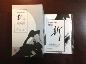 freetel miyabi パッケージ