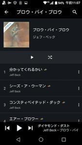 ジェフ・ベックの名盤「ブロウ・バイ・ブロウ」もPrimeで聴ける!